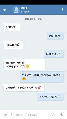 Хорошо дела...) Russian Memes, Teenage Love, B 13, Funny Messages, Man Humor, Funny Jokes, Texts, Haha, Laughter