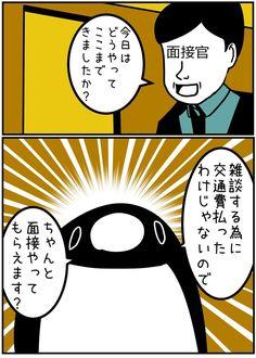 ズバッと物申す!かわいい見た目の毒舌ペンギンが世の理不尽を切りまくり 11選 | 笑うメディア クレイジー