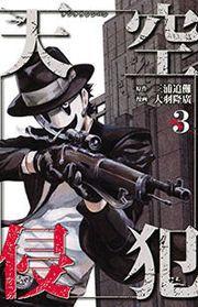 Tenkuu Shinpan...Uno de mis mangas favoritos... tiene una historia de supervivencia que te encantara...El autor es uno de los mejores y espero muy paciente asu adaptavion al anime..Recomendado...(Emicion)..