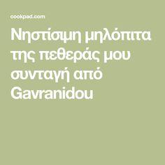 Νηστίσιμη μηλόπιτα της πεθεράς μου συνταγή από Gavranidou Food And Drink