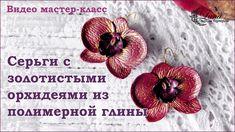 Серьги Золотистые орхидеи из полимерной глины /  Earrings Golden Orchid ...