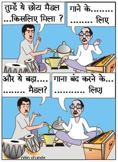 Adult indian joke