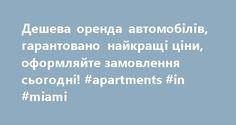 Дешева оренда автомобілів, гарантовано найкращі ціни, оформляйте замовлення сьогодні! #apartments #in #miami http://apartment.nef2.com/%d0%b4%d0%b5%d1%88%d0%b5%d0%b2%d0%b0-%d0%be%d1%80%d0%b5%d0%bd%d0%b4%d0%b0-%d0%b0%d0%b2%d1%82%d0%be%d0%bc%d0%be%d0%b1%d1%96%d0%bb%d1%96%d0%b2-%d0%b3%d0%b0%d1%80%d0%b0%d0%bd%d1%82%d0%be%d0%b2%d0%b0/  #rentals # Оренда автомобілів: шукайте, порівнюйте і зберігайте Співпрацюючи з понад 800 компаніями в 163 країнах, ми можемо знайти потрібний автомобіль у…