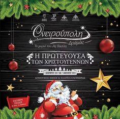 Παραμυθένια Χριστούγεννα στην Ονειρούπολη Δράμας!