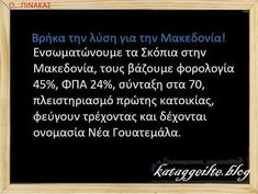 Related Post, Greek Quotes, Laugh Out Loud, Blog, Funny Quotes, Therapy, Cards Against Humanity, Humor, Funny Phrases