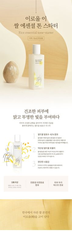 asian, cosmetic promotion, event, K-beauty Web Design, Website Design Layout, Web Layout, Page Design, Layout Design, Graphic Design, Cosmetic Web, Cosmetic Design, Beauty Web