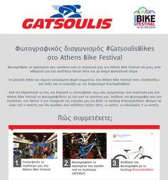 Διαγωνισμός #GatsoulisBikes με δώρο ένα ποδήλατο Sector Intro, ένα κράνος, μία κλειδαριά ή ένα κοντέρ