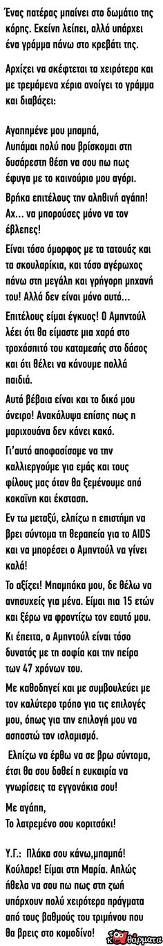 Ένας πατέρας μπαίνει στο δωμάτιο της κόρης - Εικόνα0 Greek Memes, Funny Greek, Greek Quotes, Crazy People, Funny People, Funny Texts, Funny Jokes, Funny Cartoons, Laugh Out Loud