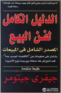 تحميل كتاب الدليل الكامل لفن البيع Pdf Marketing Pdf Books To Read Reading