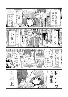 森田俊平 (@shunpeiawa) さんの漫画   21作目   ツイコミ(仮) Minions Quotes, Twitter Sign Up, Funny Quotes, Diagram, Shit Happens, Cartoon, Manga, Illustration, Fictional Characters