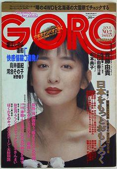 GORO ゴロー 1988年1月8日