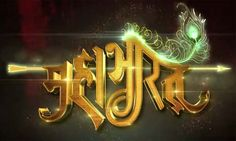 Mahabharat QuizDo you wanna take up the challenge ?