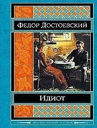 русская литература книги - Google Search