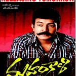 Mahankali Movie Hyderabad Theaters List | Info Online Pages
