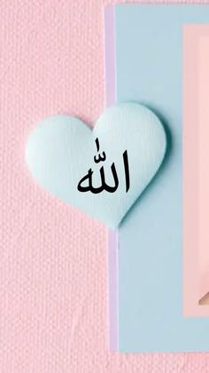 Beautiful Quran Quotes, Quran Quotes Love, Islamic Love Quotes, Religious Quotes, Quran Wallpaper, Islamic Quotes Wallpaper, Islamic Images, Islamic Pictures, Nice Dp For Whatsapp