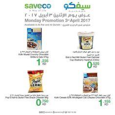 كل يوم اثنين هو يوم تحطيم الاسعار في #سيفكو الري و القرين #سيفكو  Every Monday Is Shocking Prices Day In #Saveco Al-Rai And A--Qurain #Saveco