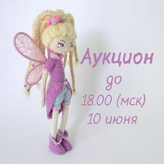 Amigirumi crochet cool fairy doll by Yulia, happy dollmaker @mint.bunny. (Inspiration).