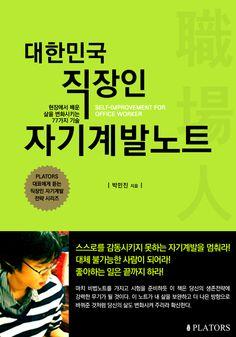대한민국 직장인 자기계발노트