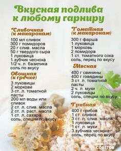 Russians have some of the most diverse and fascinating dishes in the world. Changes brought by Christianity, pagan dishes and culinary traditions have been blended and enriched over a period of hundre Good Food, Yummy Food, Tasty, Cooking Recipes, Healthy Recipes, Cooking Food, Delicious Recipes, Russian Recipes, Smoking Meat