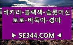 실시간카지노 》》 SE344.COM 《《바카라겜프로베팅전략 바카라시스템베팅 온카지노실시간카지노 》》 SE344.COM 《《바카라겜프로베팅전략 바카라시스템베팅 온카지노