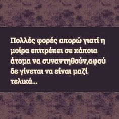 Boy Quotes, Words Quotes, Life Quotes, Sayings, Couple Goals Texts, Broken Love Quotes, Greek Words, Greek Quotes, Favorite Quotes