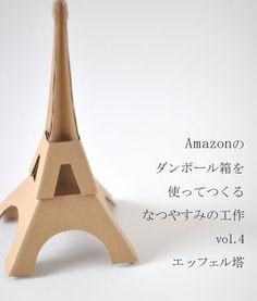 Amazonのダンボール箱でつくる夏休みの工作 エッフェル塔