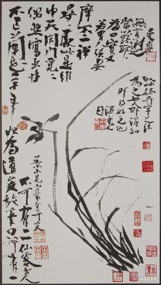 부작란 Chinese Artwork, Chinese Painting, Chinese Calligraphy, Caligraphy, Modern Pictures, Korean Artist, Ink Painting, Art Object, Asian Art