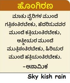 30-06-2017 Love Quotes In Kannada, Heart Touching Love Story, Meaningful Sentences, Chanakya Quotes, Saving Quotes, Motivational, Inspirational Quotes, Mother Quotes, Karnataka