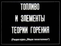 Slides from USSR