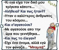Dad Quotes, Advice Quotes, Best Quotes, Love Quotes, Unique Quotes, Inspirational Quotes, Positive Thoughts, Deep Thoughts, Greek Quotes