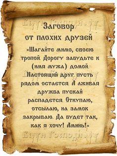 Как быстро отвадить друзей мужа Orthodox Prayers, Magic Symbols, Destin, Numerology, Good To Know, Helpful Hints, Positivity, Wisdom, Words