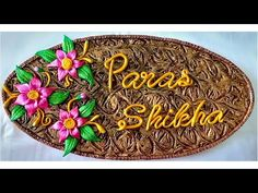 Door Name Plate/Art And Craft /House Name Plate/Best Out Of Waste/Recycling Craft House, Arts And Crafts House, Home Crafts, Office Door Name Plates, Name Plates For Home, Seal Craft, Art N Craft, Clay Plates, Plates On Wall