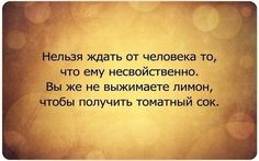 мудрость Song Quotes, Wise Quotes, Funny Quotes, Inspirational Quotes, Russian Quotes, Different Quotes, Writing Quotes, Just Smile, Quote Posters