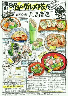 Japanese food illustration from Okayama Go Go Gourmet Corps (ernie. Japanese Food Art, Japanese Dishes, Food Catalog, Food Map, Pinterest Instagram, Food Poster Design, Food Sketch, Watercolor Food, Okayama