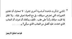 #arabic#turkish #elif_shafak قواعد العشق الاربعون