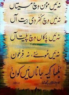 Baba Bulleh Shah Poetry, Sufi Poetry, Sufi Quotes, Urdu Quotes, Punjabi Poetry, Poetry Feelings, Quotes From Novels, Spirituality, Wisdom