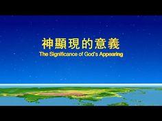 福音視頻 神話詩歌《神顯現的意義》 | 跟隨耶穌腳蹤網-耶穌福音-耶穌的再來-耶穌再來的福音-福音網站