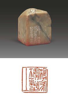 A QINGTIAN STONE SEAL BY HAN TIANHENG Used by Lu Yanshao Dated 1975 4.6×4.6×5.5cm 韓天衡刻青田石陸儼少自用印 1975年作 印文:鵂家槎溪之上 邊款:乙卯秋為儼少老畫師制,豆廬天衡。