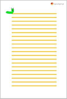 Φύλλο γραφής τριών γραμμών με ενδιάμεση διακεκομμένη - #logouergon