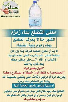 Islam Beliefs, Duaa Islam, Islamic Teachings, Islam Religion, Islam Quran, Quran Quotes Love, Arabic Quotes, Islamic Inspirational Quotes, Islamic Quotes
