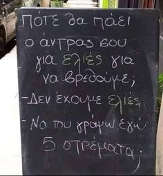 Funny Greek, Chalkboard Quotes, Art Quotes, Humor, Humour, Funny Photos, Funny Humor, Comedy, Lifting Humor