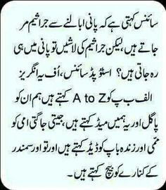 69 Best Ideas For Funny Couple Quotes Hilarious Words Urdu Funny Poetry, Urdu Funny Quotes, Best Friend Quotes Funny, Funny Girl Quotes, Super Funny Quotes, Crazy Quotes, Funny Quotes For Teens, Funny Quotes About Life, Life Quotes