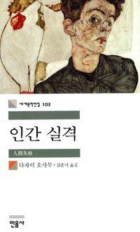 [인간 실격] 다자이 오사무 지음 | 김춘미 옮김 | 민음사 | 원제 人間失格 (1948년)
