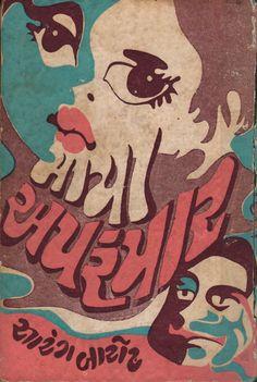 indian book design, 1972
