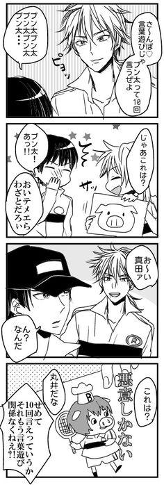 The Prince Of Tennis, Drama Movies, Live Action, Manga, Illustration, Manga Anime, Manga Comics, Illustrations, Manga Art