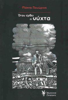 Πρόκειται για ένα ποιητικό μυθιστόρημα απολύτως ακατάλληλο για όσους έχουν συνηθίσει την εύκολη γραφή, την τετριμμένη πλοκή, τους σχηματικούς χαρακτήρες και τα εύκολα αποφθέγματα. ______________________ Γράφει ο Φίλιππος Φιλίππου  #book #review #poetry  http://fractalart.gr/makis-panorios/