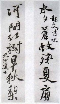 明代 - 徐渭 - 書法聯