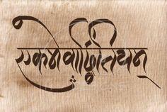 No one else like you...Ekamedadvitiyam...