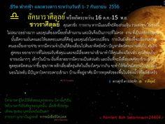 ราศีตุลย์ ประจำวันที่ 1-7 กันยายน 2556