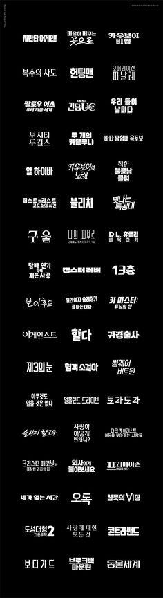 NETFLIX KOREAN TITLE WORKS Part.01 on Behance Typo Design, Typographic Design, Brand Identity Design, Typography Logo, Korean Fonts, Korean Logo, Korean Alphabet Letters, Typo Poster, Korean Design